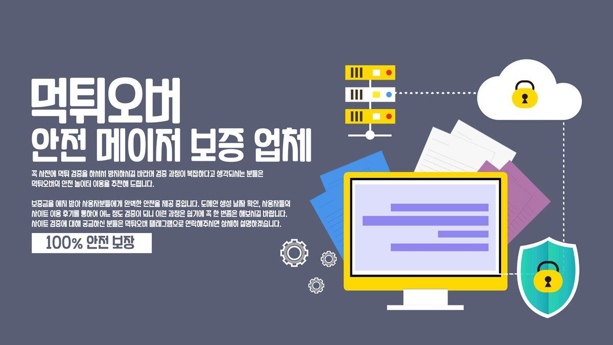 토토 사이트 먹튀 오버 메이저 검증
