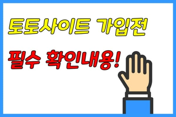 먹튀오버 먹튀검증 커뮤니티